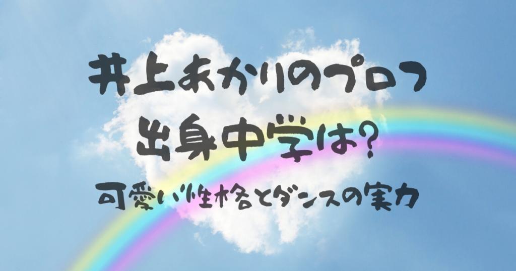 井上あかり 虹プロジェクト