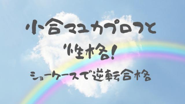 あかり 性格 虹プロ
