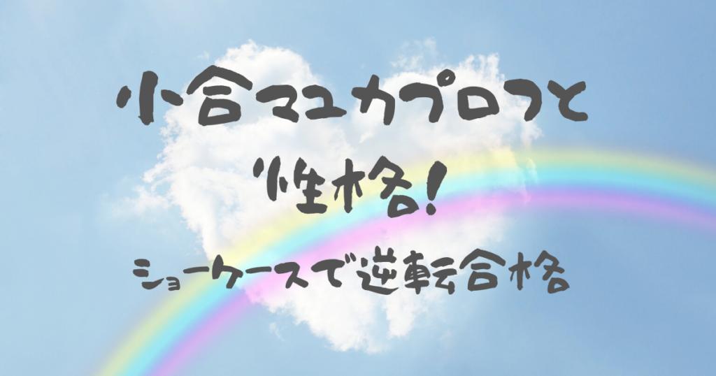 虹 プロ 合格 者