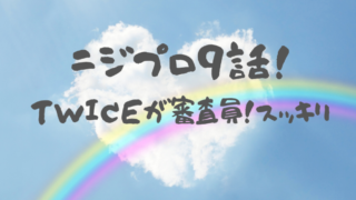 練習生 虹プロ
