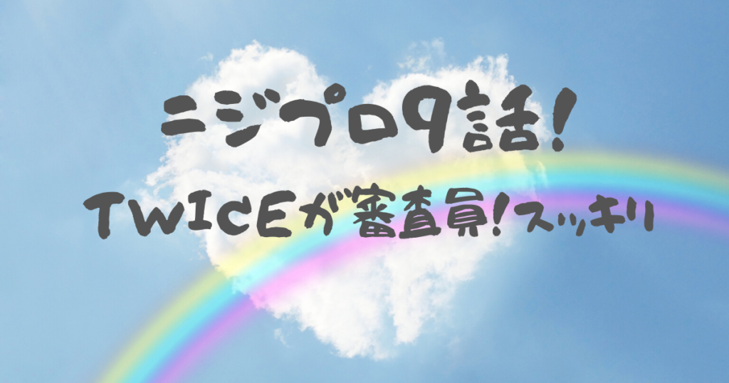 虹プロ パート2 9