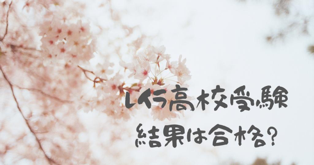 池田 レイラ 受験 結果