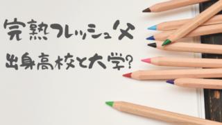合格 レイラ ちゃん 池田レイラ!スッキリ高校受験【最終回