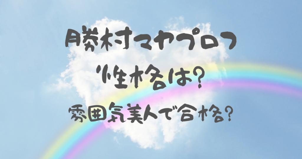 マヤ 虹 プロジェクト