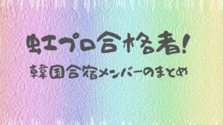 虹プロ ボーカルテスト