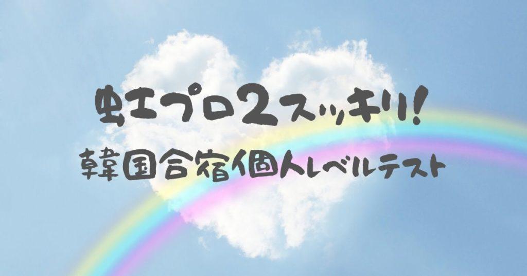 虹 プロジェクト いつ スッキリ